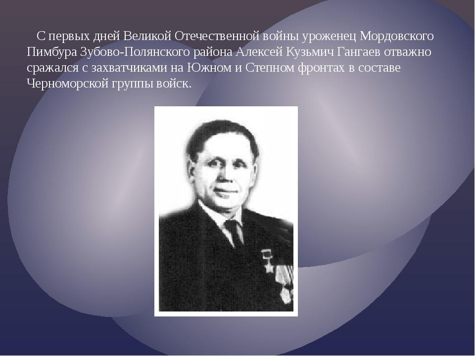 С первых дней Великой Отечественной войны уроженец Мордовского Пимбура Зубов...