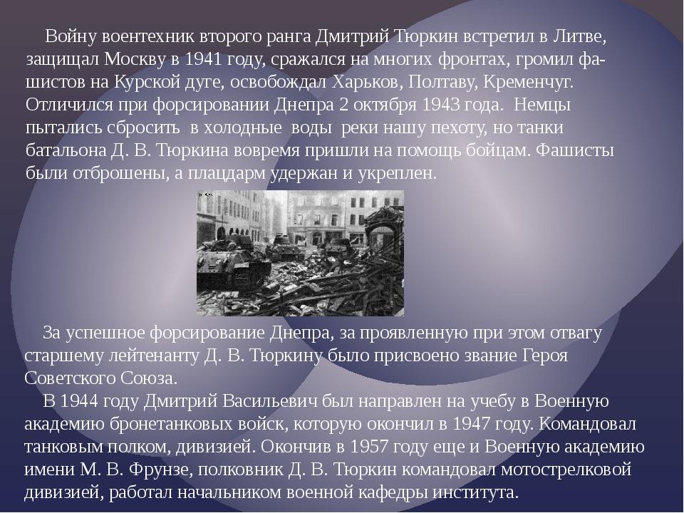 Войну воентехник второго ранга Дмитрий Тюркин встретил в Литве, защищал Моск...