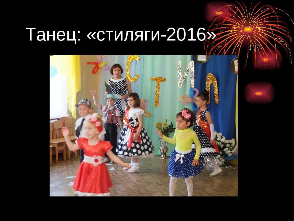 Танец: «стиляги-2016»