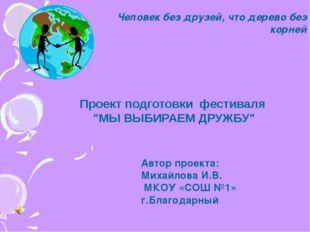 """Проект подготовки фестиваля """"МЫ ВЫБИРАЕМ ДРУЖБУ"""" Человек без друзей, что дере"""