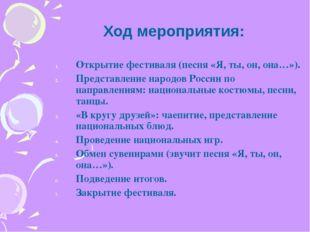 Открытие фестиваля (песня «Я, ты, он, она…»). Представление народов России по