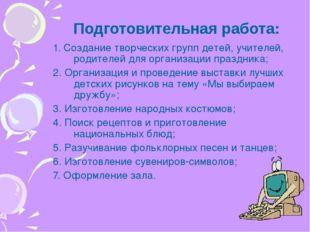 1. Создание творческих групп детей, учителей, родителей для организации празд