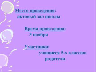 Место проведения: актовый зал школы Время проведения: 3 ноября Участники