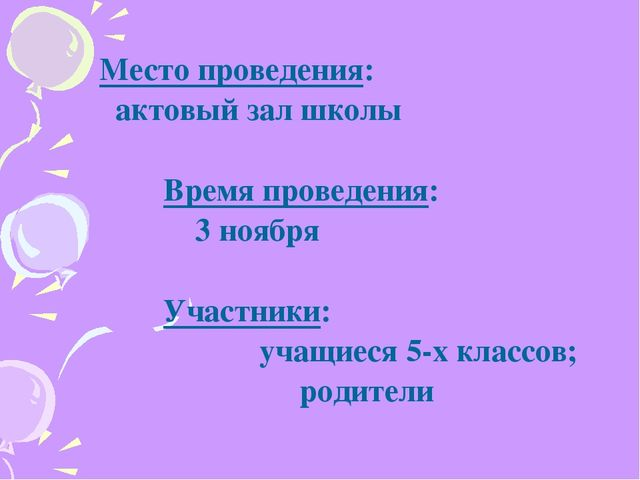 Место проведения: актовый зал школы Время проведения: 3 ноября Участники...