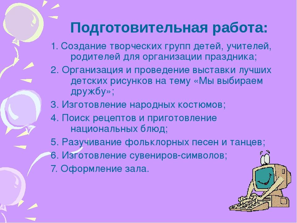 1. Создание творческих групп детей, учителей, родителей для организации празд...