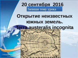 Открытие неизвестных южных земель. Terra austeralis incognita 20 сентября 201