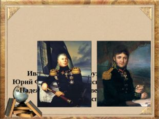 Иван Федорович Крузенштерн и Юрий Федорович Лисянский на кораблях «Надежда»