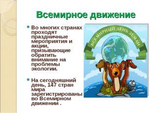 Всемирное движение Во многих странах проходят праздничные мероприятия и акции