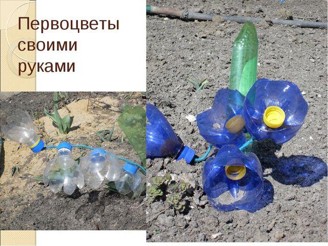 Первоцветы своими руками