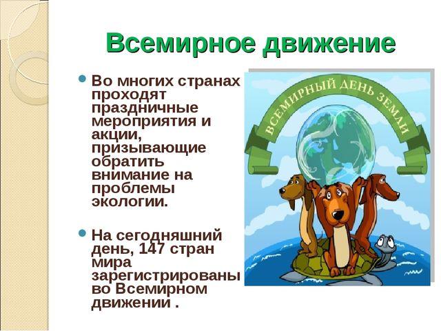 Всемирное движение Во многих странах проходят праздничные мероприятия и акции...