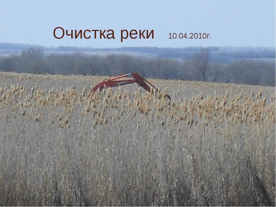 Очистка реки 10.04.2010г.