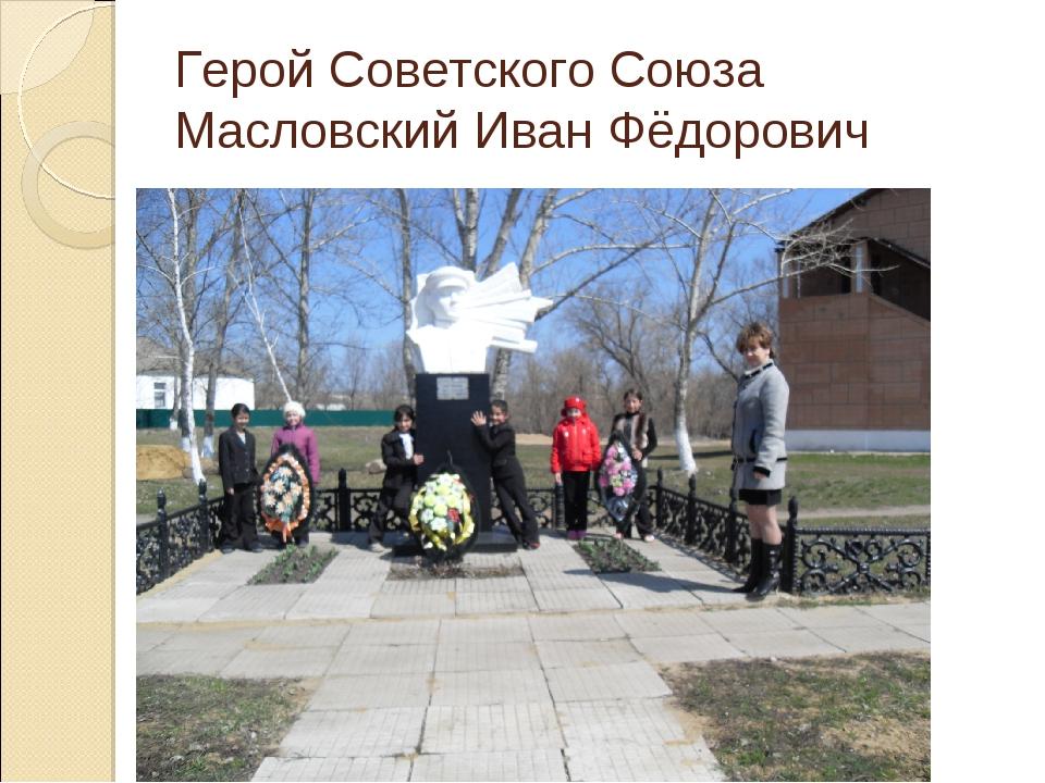 Герой Советского Союза Масловский Иван Фёдорович