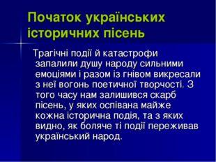 Початок українських історичних пісень Трагічні події й катастрофи запалили ду