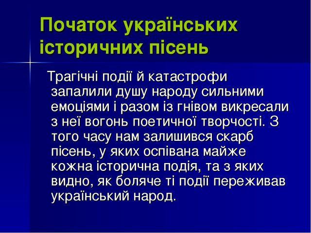 Початок українських історичних пісень Трагічні події й катастрофи запалили ду...