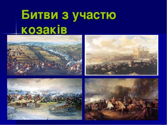 Битви з участю козаків