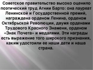 Советское правительство высоко оценило поэтический труд Агнии Барто: она лау
