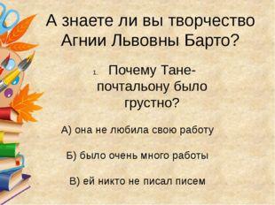 А знаете ли вы творчество Агнии Львовны Барто? Почему Тане-почтальону было г