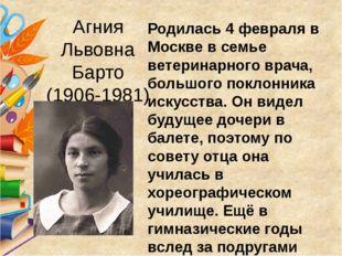 Агния Львовна Барто (1906-1981) Родилась 4 февраля в Москве в семье ветерина