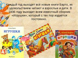 Каждый год выходят всё новые книги Барто, их с удовольствием читают и взросл