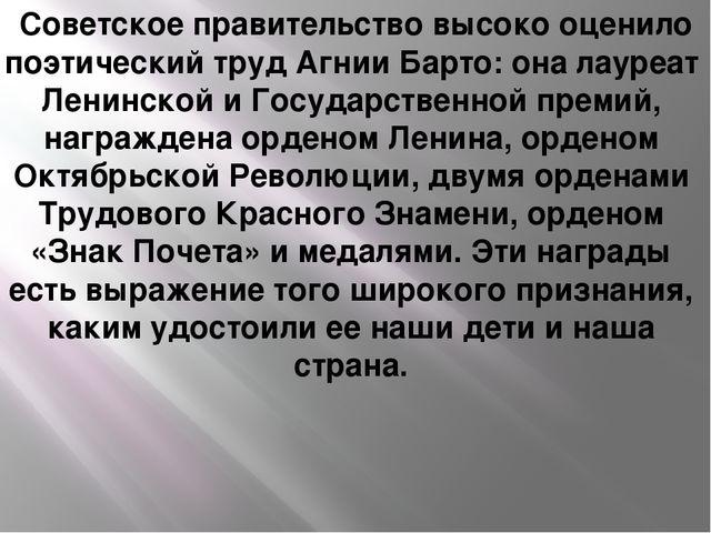 Советское правительство высоко оценило поэтический труд Агнии Барто: она лау...