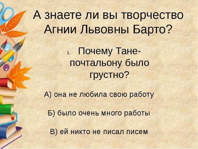 А знаете ли вы творчество Агнии Львовны Барто? Почему Тане-почтальону было г...