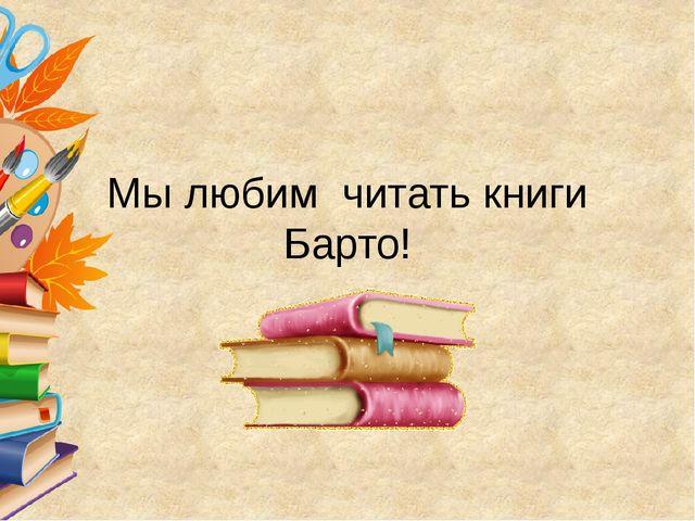 Мы любим читать книги Барто!