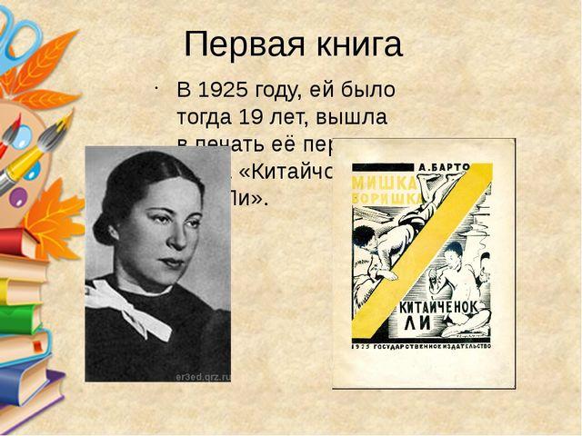 Первая книга В 1925 году, ей было тогда 19 лет, вышла в печать её первая кни...