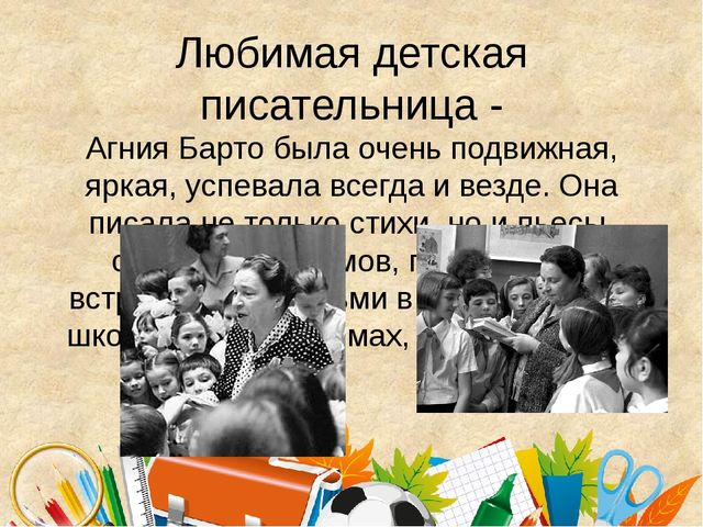 Любимая детская писательница - Агния Барто была очень подвижная, яркая, успев...