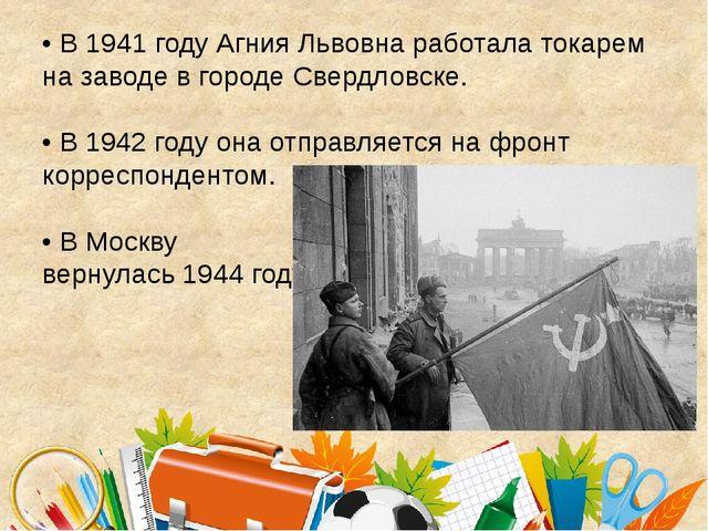 • В 1941 году Агния Львовна работала токарем на заводе в городе Свердловске....