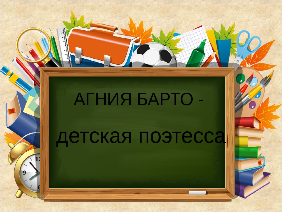 АГНИЯ БАРТО - детская поэтесса