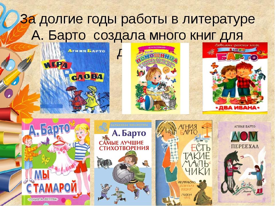 За долгие годы работы в литературе А. Барто создала много книг для детей.