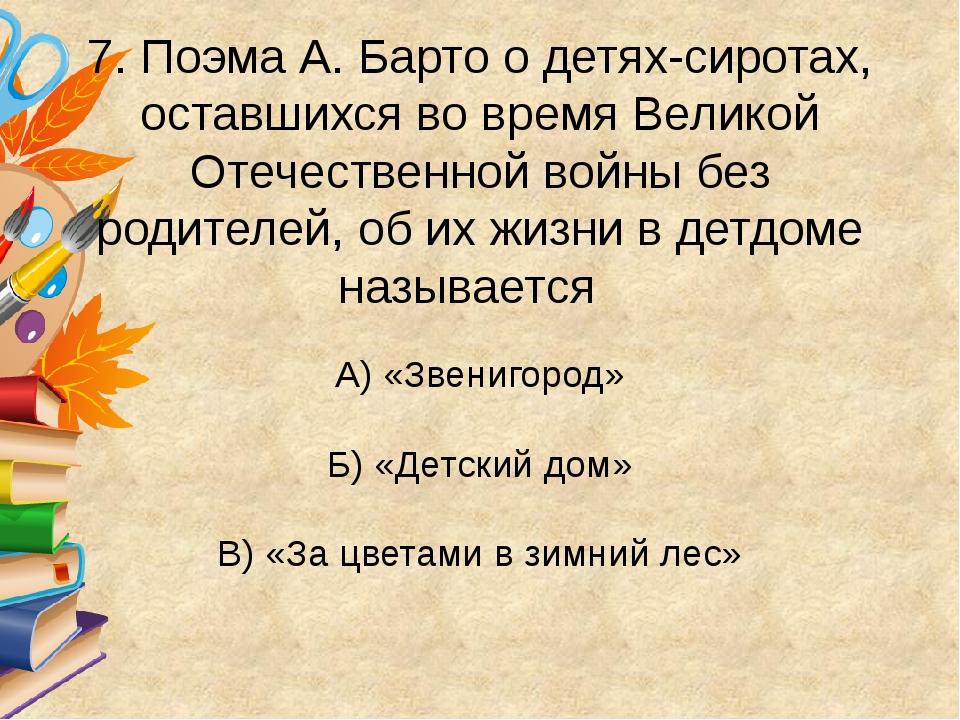 7. Поэма А. Барто о детях-сиротах, оставшихся во время Великой Отечественной...