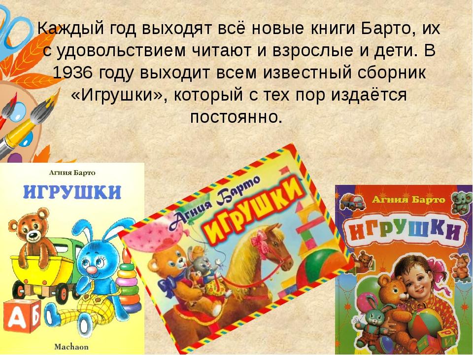 Каждый год выходят всё новые книги Барто, их с удовольствием читают и взросл...
