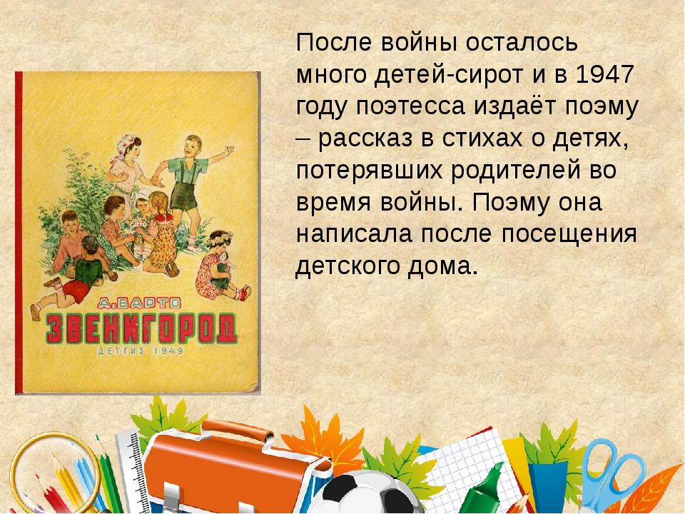 После войны осталось много детей-сирот и в 1947 году поэтесса издаёт поэму –...