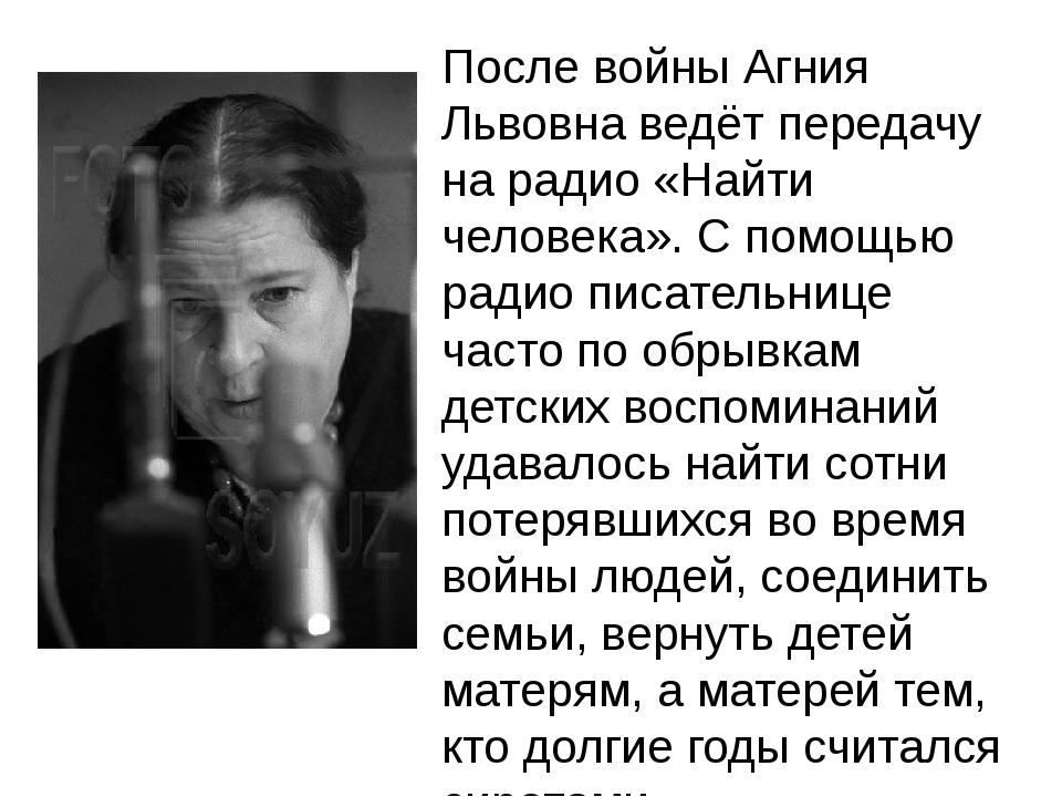 После войны Агния Львовна ведёт передачу на радио «Найти человека». С помощью...