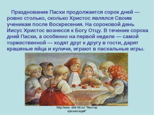 "http:/www. deti-66.ru/ ""Мастер презентаций"" Празднование Пасхи продолжается с"