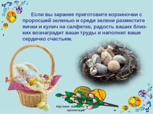 "http:/www. deti-66.ru/ ""Мастер презентаций"" Если вы заранее приготовите корзи"