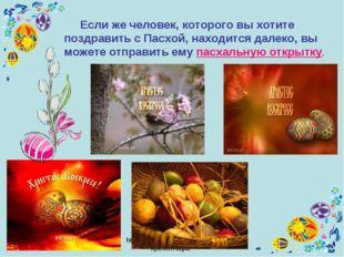 "http:/www. deti-66.ru/ ""Мастер презентаций"" Если же человек, которого вы хоти"