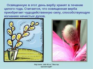 """http:/www. deti-66.ru/ """"Мастер презентаций"""" Освященную вэтот деньвербу хран"""