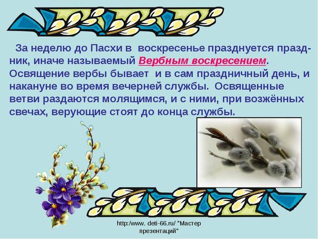 "http:/www. deti-66.ru/ ""Мастер презентаций"" За неделю до Пасхи в воскресенье..."