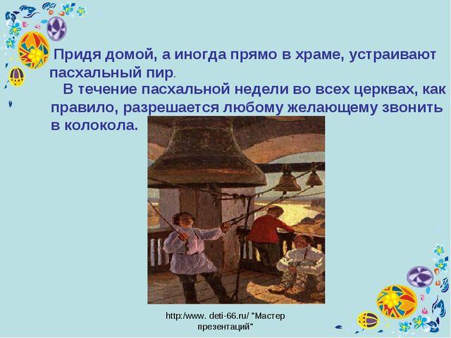 "http:/www. deti-66.ru/ ""Мастер презентаций"" Придя домой, а иногда прямо в хра..."
