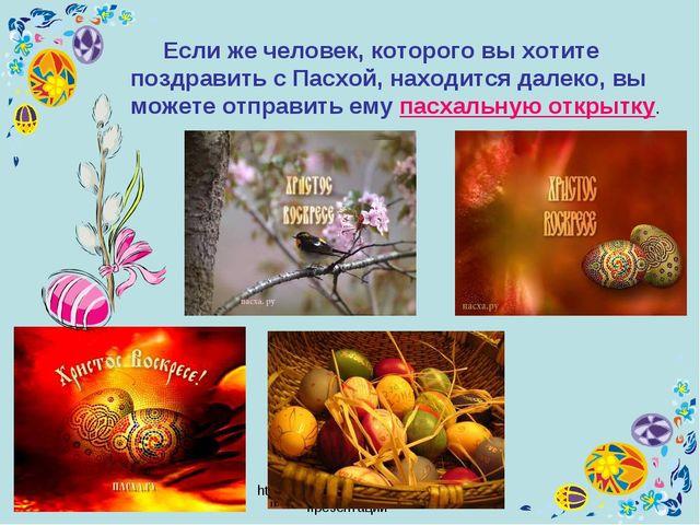 "http:/www. deti-66.ru/ ""Мастер презентаций"" Если же человек, которого вы хоти..."