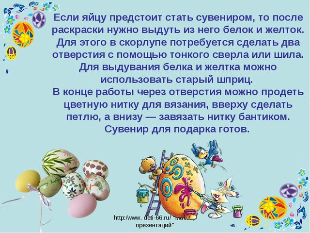 "http:/www. deti-66.ru/ ""Мастер презентаций"" Если яйцу предстоит стать сувенир..."