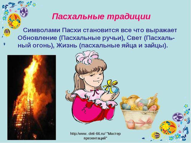 "http:/www. deti-66.ru/ ""Мастер презентаций"" Пасхальные традиции Символами Пас..."