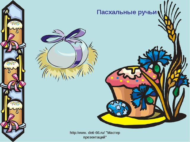 "http:/www. deti-66.ru/ ""Мастер презентаций"" Пасхальные ручьи http:/www. deti-..."