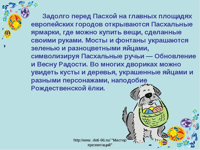 """http:/www. deti-66.ru/ """"Мастер презентаций"""" Задолго перед Пасхой на главных п..."""