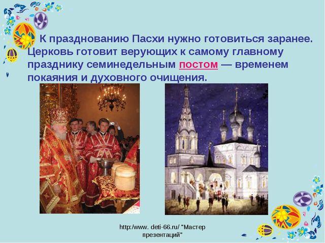 "http:/www. deti-66.ru/ ""Мастер презентаций"" К празднованию Пасхи нужно готови..."