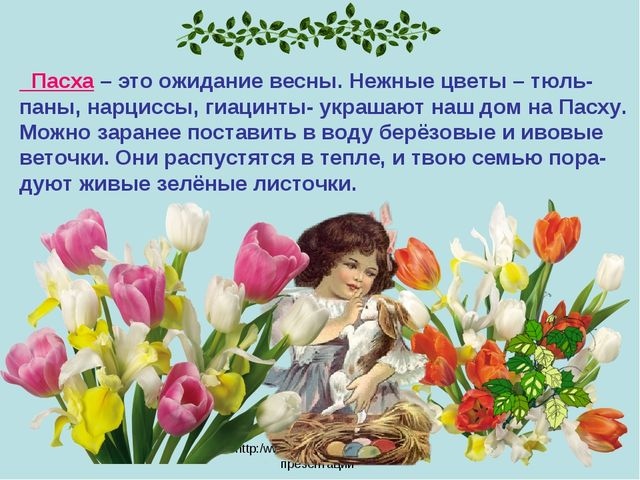 "http:/www. deti-66.ru/ ""Мастер презентаций"" Пасха – это ожидание весны. Нежны..."