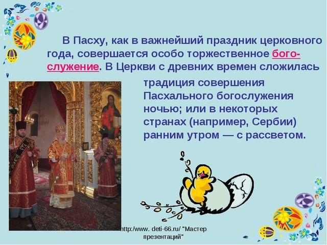 "http:/www. deti-66.ru/ ""Мастер презентаций"" В Пасху, как в важнейший праздник..."