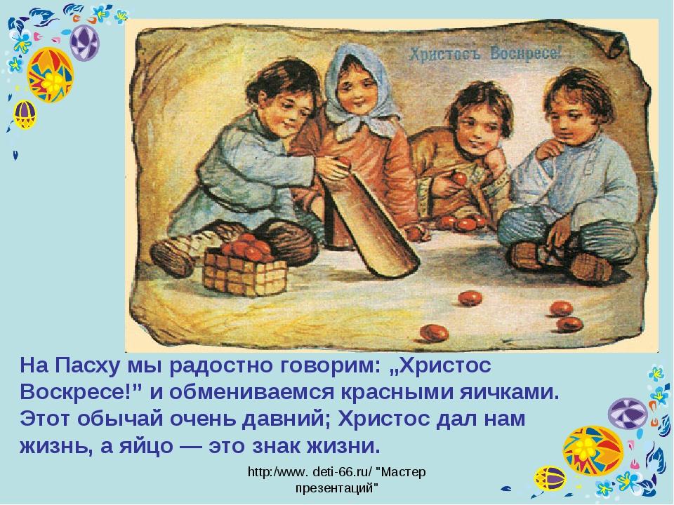 "http:/www. deti-66.ru/ ""Мастер презентаций"" На Пасху мы радостно говорим: ""Хр..."